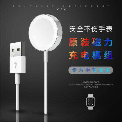 **24H台灣發貨** 蘋果手錶Apple iWatch白金版無線充電座 磁性吸附 充電盤 無線充電 快充 (副廠)