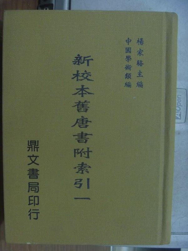 ~書寶 書T2/文學_MCD~舊唐書1_新校本舊唐書附索引一