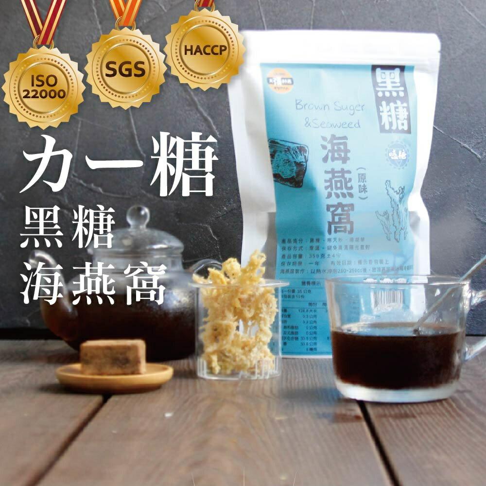 太禓食品-嗑糖/カー糖-脈輪黑糖茶磚 黑糖海燕窩(350g/包)