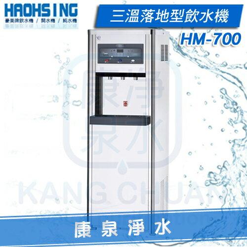 【康泉淨水】豪星牌 HM-700 / HM700 數位式三溫落地型飲水機 按鍵出水 ~ 內置五道RO逆滲透淨水器 ~ 分期0利率《免費安裝》