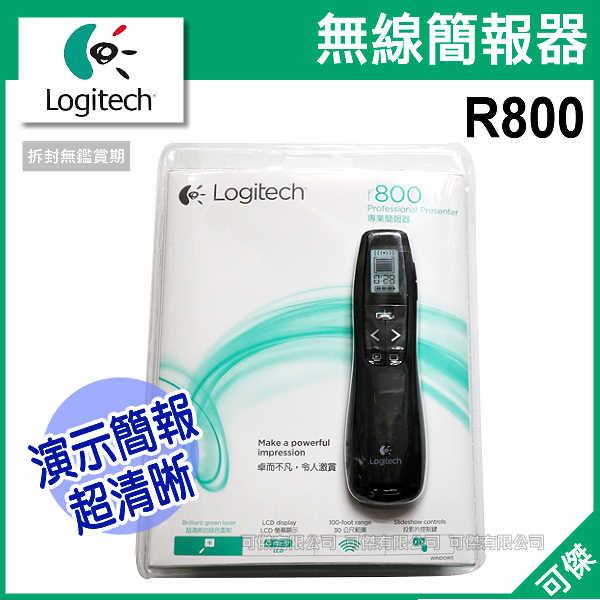 可傑 Logitech 羅技 R800 無線簡報器 簡報筆 亮綠色雷射指標器 直覺式控制 輕鬆做出完美簡報!