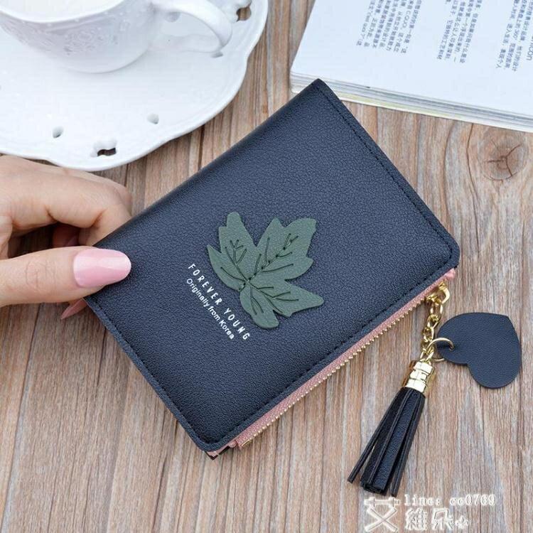 短皮夾 2020新款錢包短款女士拉鏈錢夾女學生韓版樹葉流蘇百搭零錢包皮夾 清涼一夏钜惠