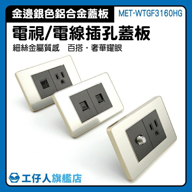 螢光開關 星光系列 銀色拉斯蓋板  新品 MET-WTGF3160HG 居家裝潢