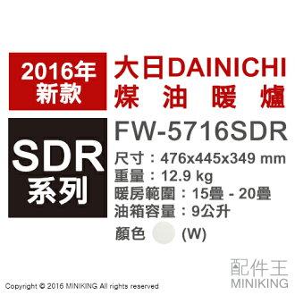 【配件王】日本代購 空運 DAINICHI 大日 FW-5716SDR 白 煤油暖爐 20疊 勝 FW-5715SDR