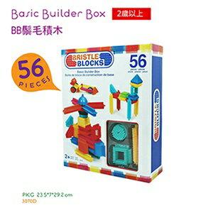【美國 B.Toys 感統玩具】BB鬃毛積木_Battat系列 (56 PCS)