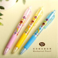 【奶油獅 - 開學必備文具】自動鉛筆 (隨機出貨) MP-013