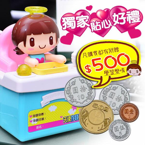 ~MIMI WORLD~天使存錢筒 MI13710  附贈500元學習幣