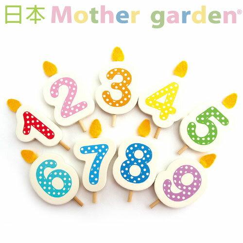 【日本Mother Garden】木製數字慶生蠟燭組(1~10)