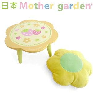 【日本Mother Garden】野草莓座(靠)墊小木桌 MG000062