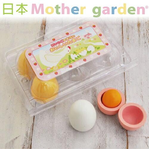 【日本Mother Garden】野草莓三色雞蛋組