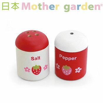 【日本Mother Garden】野草莓鹽/胡椒調味罐 MG000072