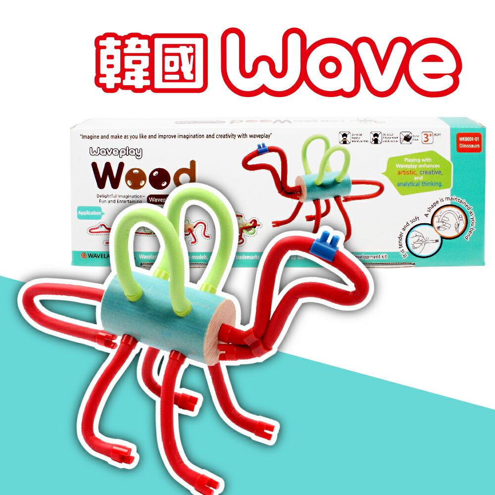 【韓國Wave】魔力建構波波棒入門木質款-恐龍 WP000003