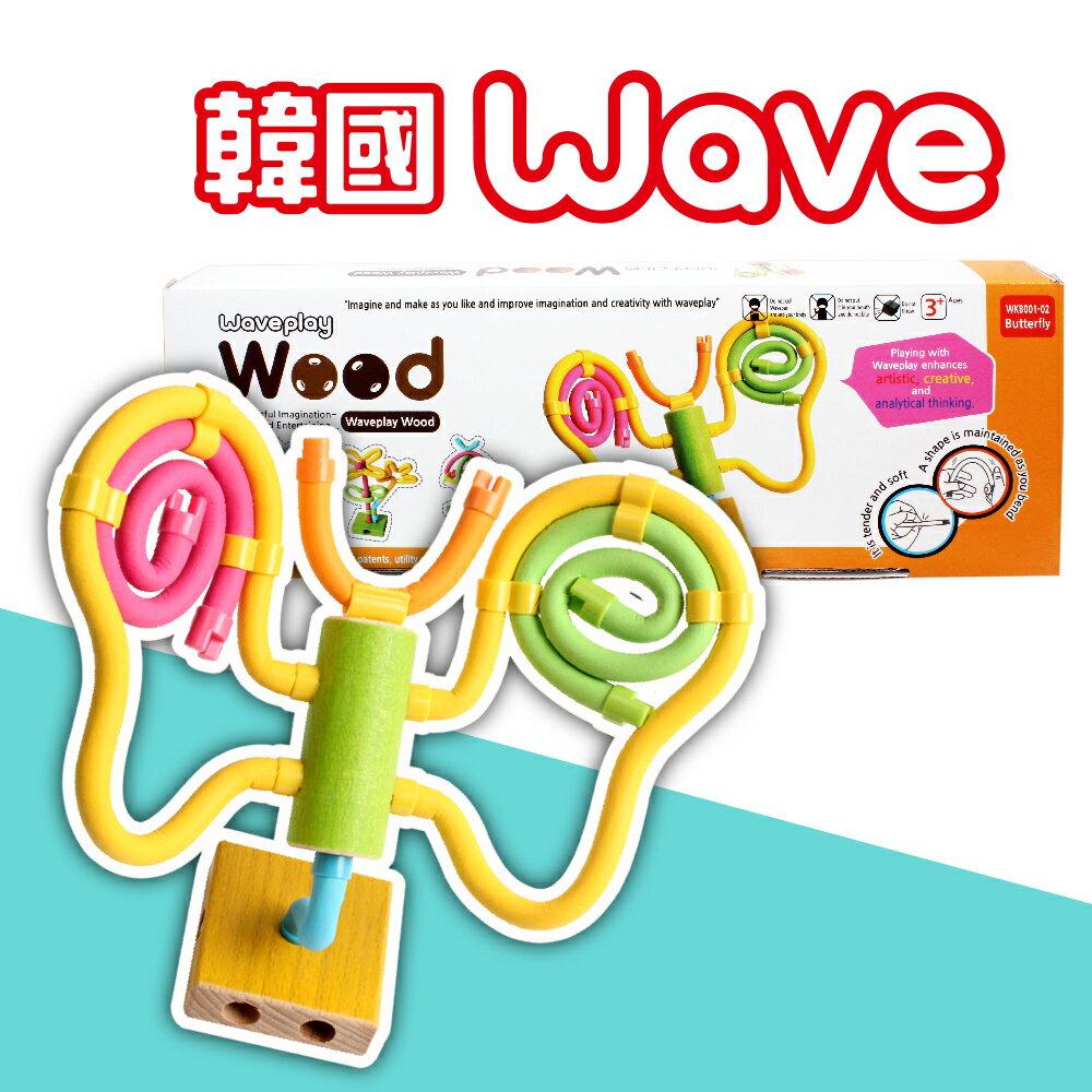 【韓國Wave】魔力建構波波棒入門木質款-蝴蝶 WP000004
