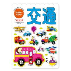 【風車圖書】交通-幼兒創意迷你貼紙書10153067