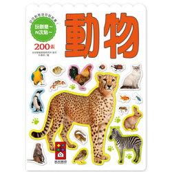 【風車圖書】幼兒創意迷你貼紙書- 動物 10153068