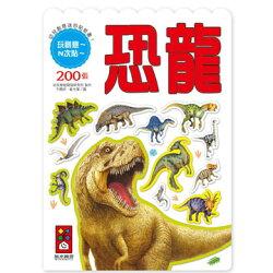 【風車圖書】恐龍-幼兒創意迷你貼紙書 10153069