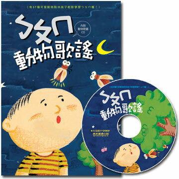~風車圖書~ㄅㄆㄇ動物歌謠 1書1CD  10155416