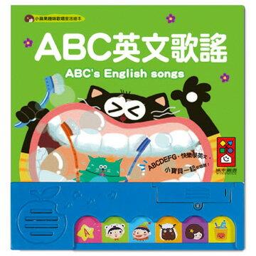 【風車圖書】ABC英文歌謠-小蘋果趣味歡唱童謠繪本10155905