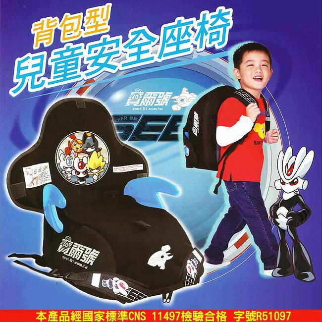 ~親親Ching Ching~背包型兒童安全座椅 ^(BC~03^)