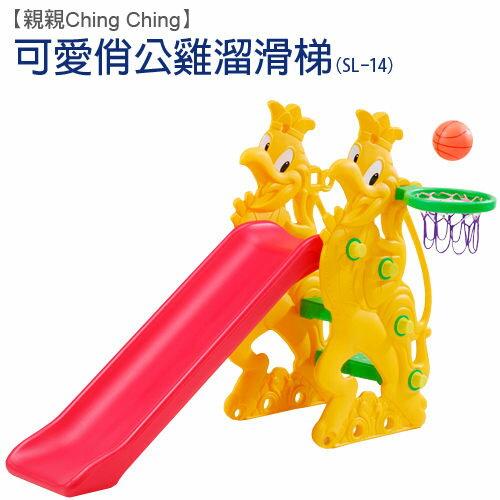 【親親Ching Ching】滑梯鞦韆系列 - 可愛俏公雞溜滑梯(SL- 14)