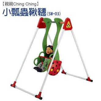 【親親Ching Ching】滑梯鞦韆系列 - 小瓢蟲鞦韆(SW- 03) (消費滿2000元加送 犀利師一指彈蓋保溫杯 )