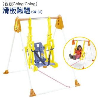 【親親Ching Ching】滑梯鞦韆系列 - 滑板鞦韆 ( 黃 )(SW- 06) (消費滿2000元加送 犀利師一指彈蓋保溫杯 )