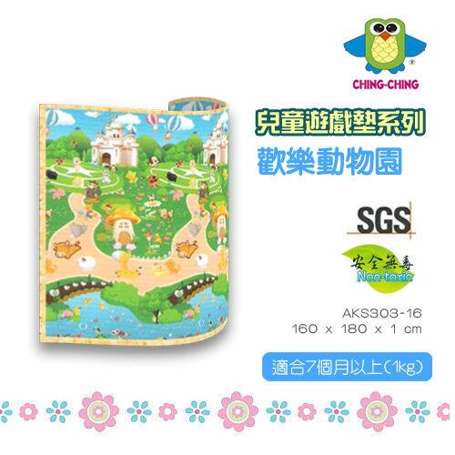 【親親Ching Ching】運動遊樂系列 - 歡樂動物園遊戲墊(AKS303- 16)