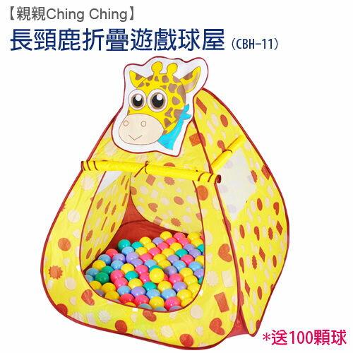 【親親 Ching Ching】長頸鹿帳篷球屋+100球(7cm) CBH-11