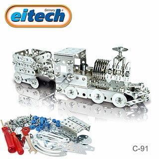 【德國eitech】益智鋼鐵玩具-小火車 C91