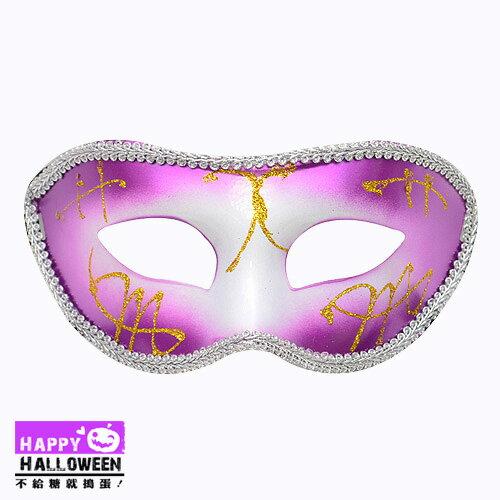 【派對服裝-紫標】舞會魅惑面具(紫色)( 派對服裝系列滿額599元加送南瓜糖袋1個 )