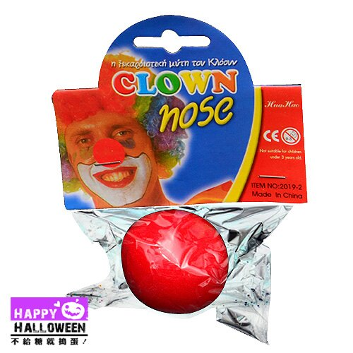 【派對服裝-紫標】紅鼻子( 派對服裝系列滿額599元加送南瓜糖袋1個 )