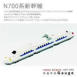 【Nanoblock 迷你積木】nanoGauge 列車收藏 N700系新幹線 nGT-002