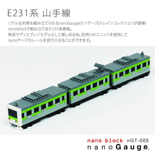 【Nanoblock 迷你積木】nanoGauge 列車收藏 E231系 山手線 nGT-005