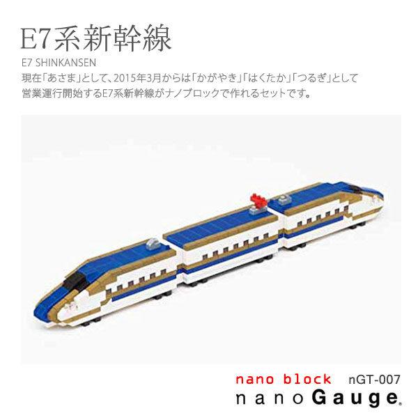 【Nanoblock 迷你積木】nanoGauge E7系新幹線 nGT-007