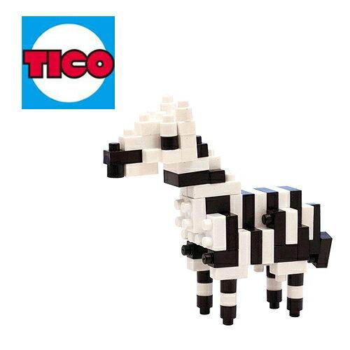 ~Tico微型積木~斑馬 ^(9515^)