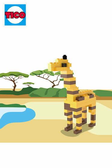 ~Tico微型積木~長頸鹿 9519