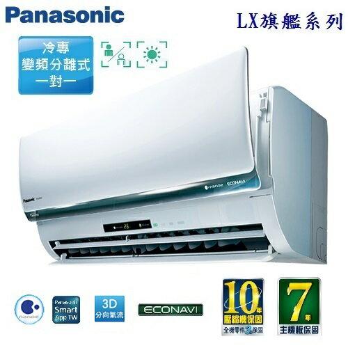 【滿3千,15%點數回饋(1%=1元)】Panasonic5-7坪CU-LX40BCA2CS-LX40BA2國際牌變頻冷專分離式公司貨免運費12期0%