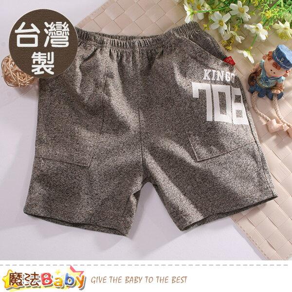 男童裝台灣製兒童男童夏季短褲魔法Baby~k50717