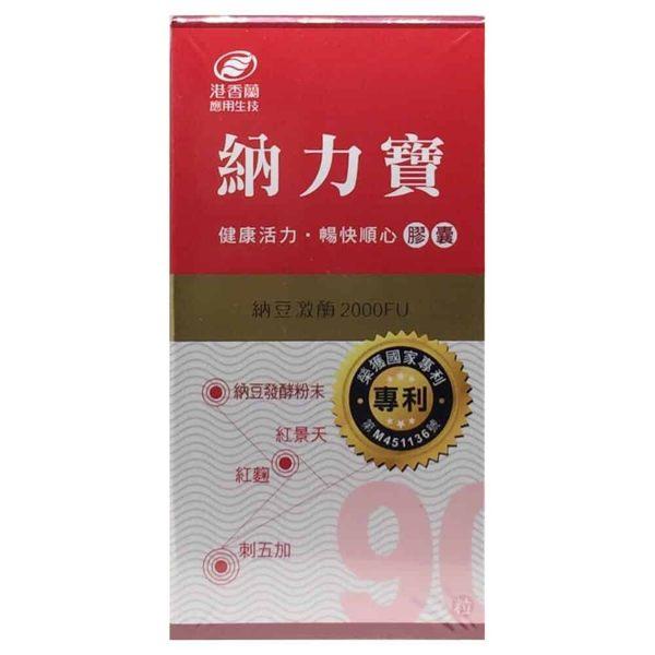 港香蘭 納力寶膠囊 90粒/瓶◆德瑞健康家◆【樂天網銀結帳10%回饋】