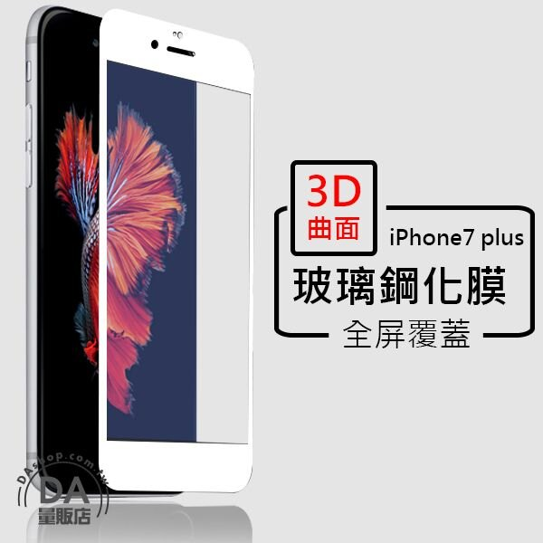 《DA量販店》iphone 7 plus 3D 曲面 滿版 鋼化 玻璃 螢幕 保護貼 保護膜 白(80-2762)