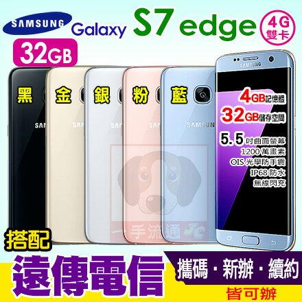 遠傳1399月租費 SAMSUNG GALAXY S7 edge 32GB 4G 智慧型手