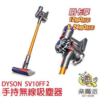 『樂魔派』日本代購 日本家電 dyson 戴森 Dyson V8 Fluffy 金色 手持 無線吸塵器 SV10 SV10FF2 附3吸頭