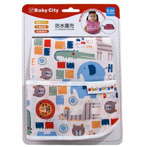 Baby City娃娃城 - 防水圍兜(6-24M) 卡其色動物 2