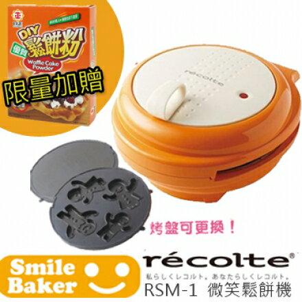 超受歡迎日本設計-recolte麗克特 RSM-1鬆餅機 (內附2烤盤) 台灣公司貨 免運 日本 限量加贈鬆餅粉