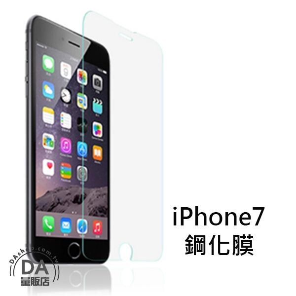 《DA量販店》iPhone 7 2.5D 9H 強化 鋼化 玻璃 保護貼 保護膜 非滿版(80-2743)
