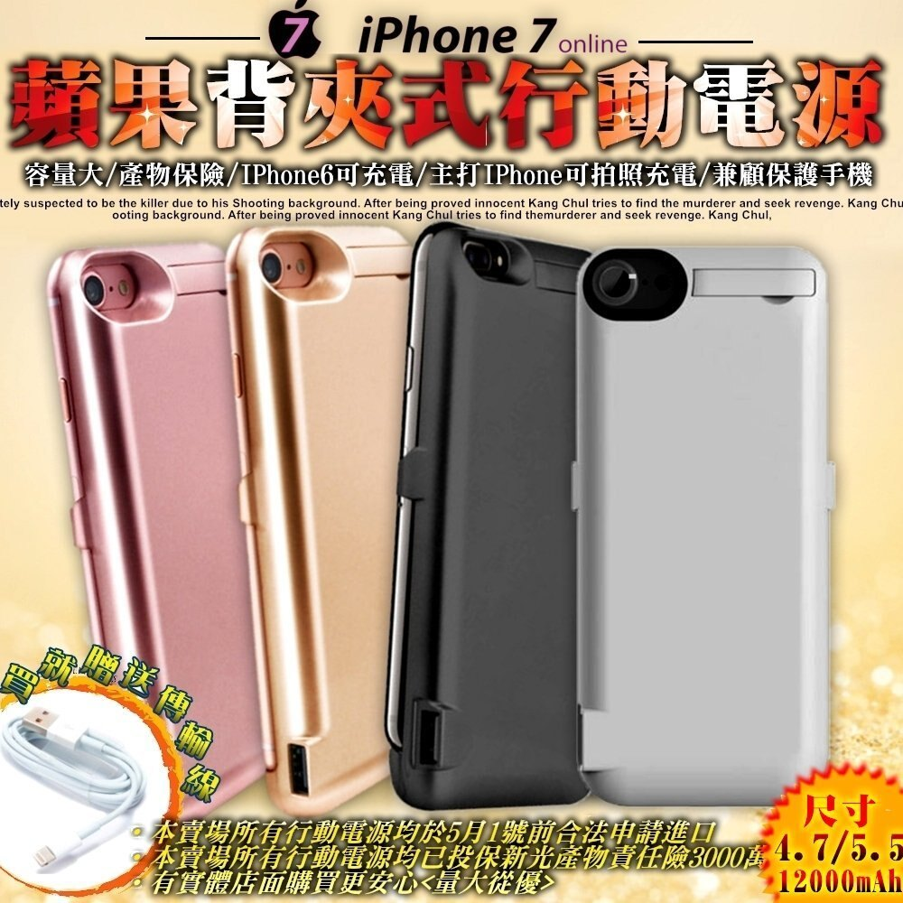興雲網購【37495/6-143 蘋果背夾式行動電源4.7/5.5吋12000mAh】iphone7/7s背蓋式充電電池