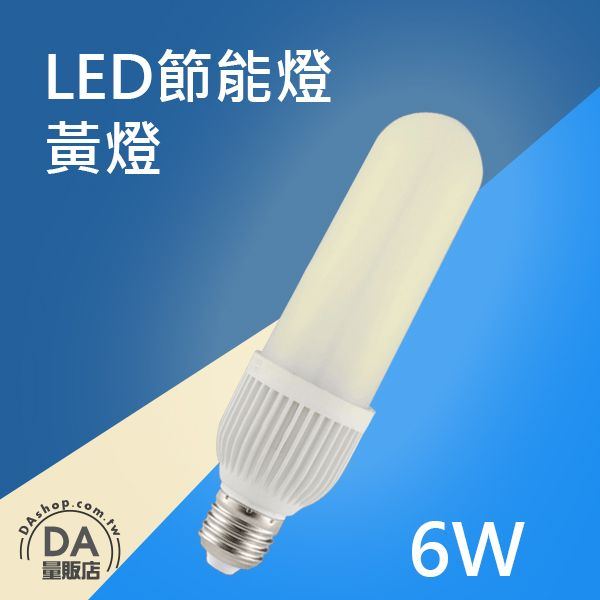 《居家用品任選四件9折》E27 6W LED 省電 燈泡 節能燈 玉米燈 三倍亮 黃光 3000K(80-2825)