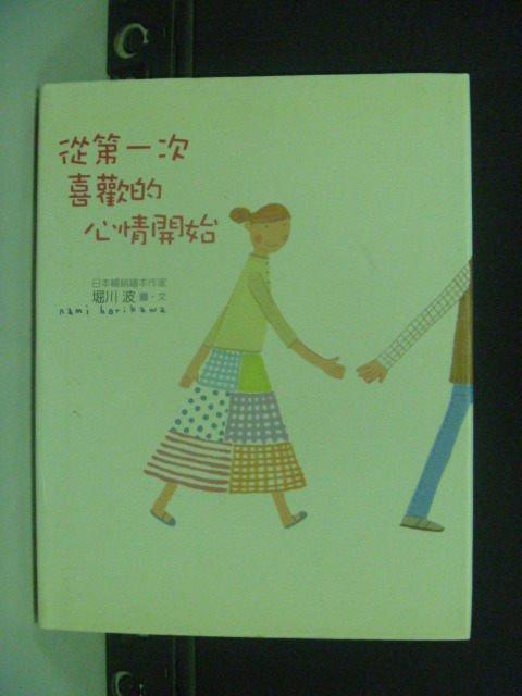 【書寶二手書T6/繪本_KOW】從第一次喜歡的心情開始_堀川 波/著 , 林平惠