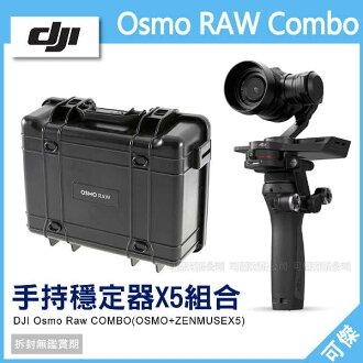 DJI  Osmo RAW Combo 手持穩定器X5組合  雲台相機  專業級 4K拍攝 WiFi控制 行家首選 公司貨