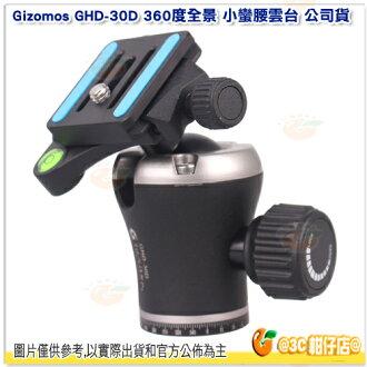 Gizomos GHD-30D 小蠻腰雲台 公司貨 球型雲台 含水平儀 載重10KG 適 GD-234BH GD-234AK2 系列